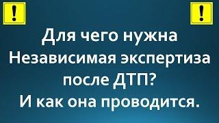 видео Независимая экспертиза после ДТП Москва