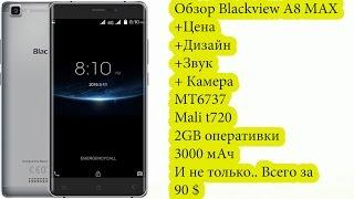 обзор blackview a8 max review бюджетник нового поколения