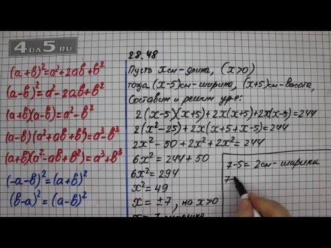 Геометрия, Атанасян, задача 48из YouTube · Длительность: 4 мин13 с