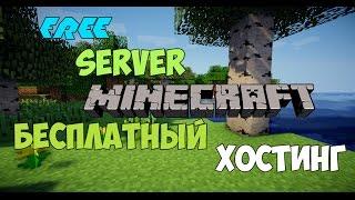 Как создать свой сервер Minecraft бесплатно на хостинге!?(Я снял видео Как создать бесплатно свой сервер Майнкрафт на хостинге!? Не забывайте про рандом коментарии..., 2016-11-05T12:44:30.000Z)