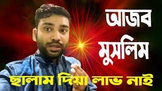 আজব মুসলিম   Ajob muslim   ছালাম দিয়া কোন লাভ নাই   Bangla new video   Rawha Ripon