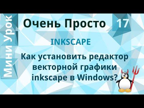 17 Очень Просто/Как бесплатно скачать и  установить редактор векторной графики Inkscape в Windows?