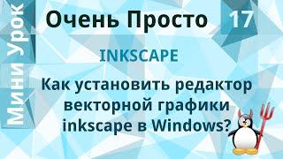 17 Очень Просто/Как бесплатно скачать и  установить редактор векторной графики inkscape в Windows?(Мини урок «Очень Просто» ,как скачать и установить редактор векторной графики inkscape в Windows. Программу инкск..., 2016-05-05T17:19:04.000Z)