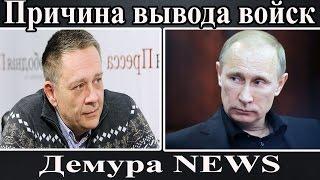 Путин испугался санкций и вывел войска из Сирии (Степан Демура)