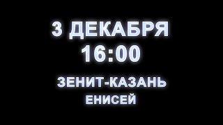видео билеты на волейбол