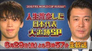 『緊急生放送! FIFAワールドカップ 人生激変した日本代表大追跡SP』6/29(金)【TBS】