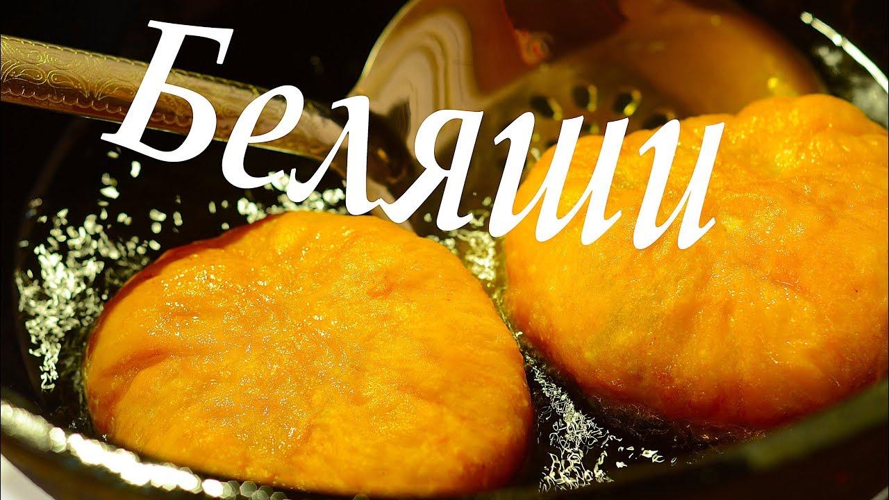 воздушное тесто для беляшей с мясом