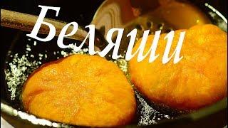 Беляши с мясом , воздушное тесто домашний рецепт