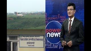 पोखरा, गौतमबुद्ध र निजगढ गरी ३ ओटा अन्तराष्ट्रिय विमानस्थल थपिँदै,-POWER NEWS