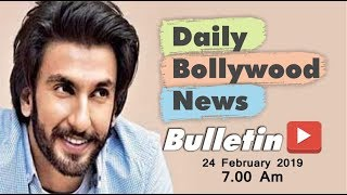 Latest Hindi Entertainment News From Bollywood | Ranveer Singh | 24 February 2019 | 07:00 AM