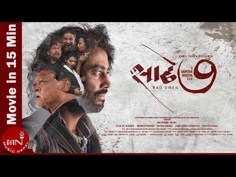 Sadhe Saat | Movie in 15 Minutes | Satya Raj Acharya | Kameshwor | Menuka | Nepali Movie Summarize