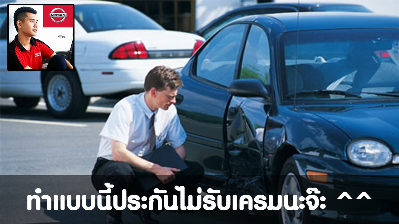 ต้องรู้ไว้! หนึ่งเงื่อนไขที่ประกันรถยนต์จะไม่เคลมให้ l เช็คโปรโมชั่น นิสสัน By โปรด l
