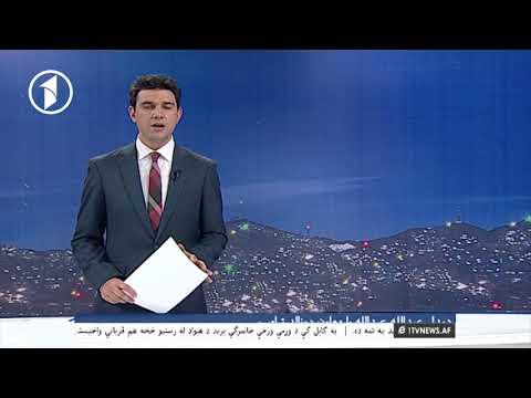 Afghanistan Dari News 18.11.2017 خبرهای افغانستان