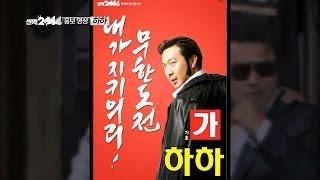 [HOT] 무한도전 - 선택 2014 홍보영상 기호(가) 하하 '무한도전, 내가 지키의리!'