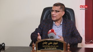 نبيل جامل : المدينة كانت تعاني من تشويه إعلامي والزيارات الاممية ساعدتنا بنقل المعاناة الحقيقية