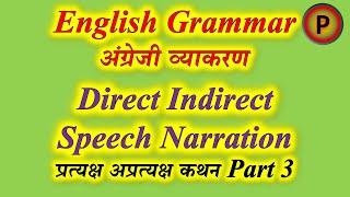 DIRECT INDIRECT SPEECH NARRATION PART 3 ENGLISH GRAMMAR अंग्रेजी प्रत्यक्ष अप्रत्यक्ष कथन 12E1803 ✅