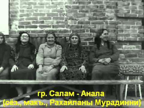гр.Салам - Анала(сл., муз. М. Рахаев)