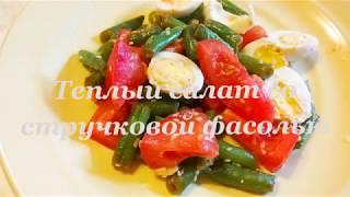Теплый салат со стручковой фасолью