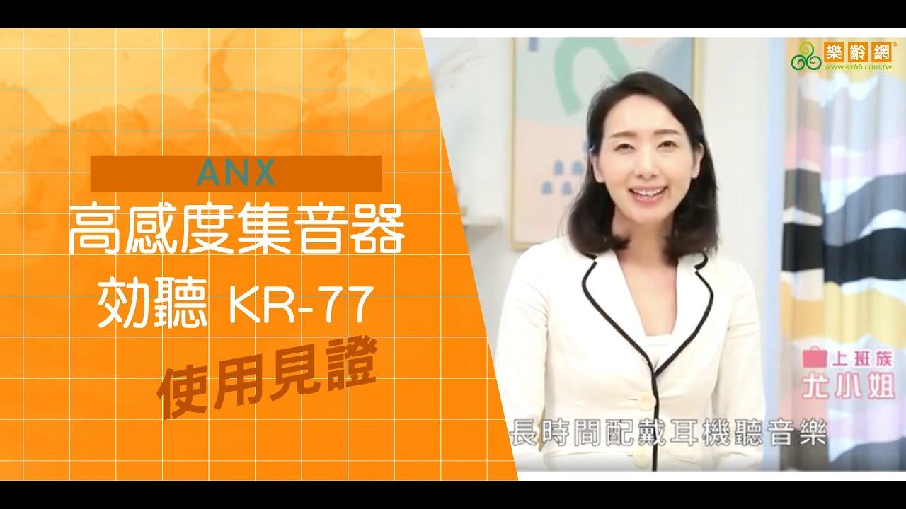 樂齡網ANX高感度集音器 效聽KR 77 見證篇 - YouTube