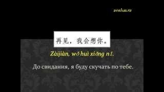 Русско китайский урок 1