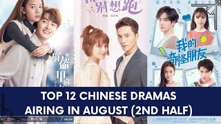 TOP 12 CHINESE DRAMAS AIRING IN AUGUST 2020! (2ND HALF)