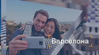 Круизные путешествия по Клубной системе / Видео