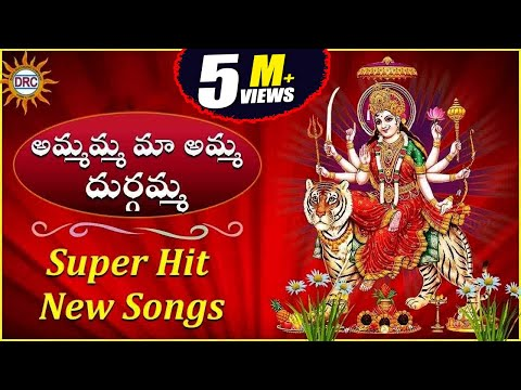 Ammamma Maa Amma Durgamma Super Hit Songs | Disco Recording Company