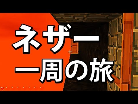 【キューブクリエイター3D】 3DS ネザー 一周の旅 世界の果て