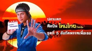 ปลาแดก - ไหมไทย ใจตะวัน