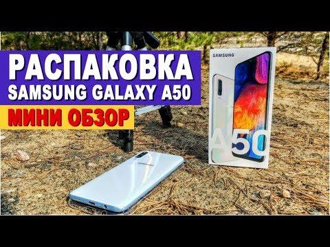 Распаковка Samsung Galaxy A50: Мини обзор. Сканер отпечатка под экраном?