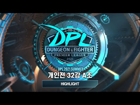개인전 32강 A조 1~8경기 하이라이트   DPL 2021 Summer HIGHLIGHT