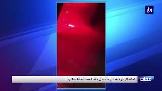 انشطار مركبة إلى نصفين بعد اصطدامها بعامود في شارع المدينة المنورة - (19-4-2018)
