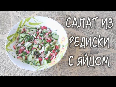 Рецепт ✅ Салат из редиски с яйцом Готовим Просто и Быстро  РЕЦЕПТЫ