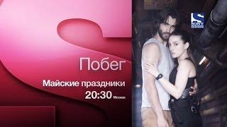 La Fuga (Побег) - трейлер (SET Russia HD)