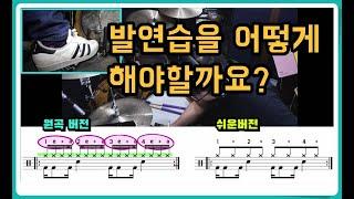 [드럼레슨]드럼 발연습은 어떻게 하면 좋을까요? Nav…