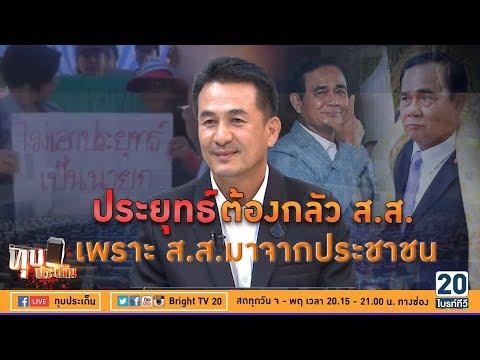 """ผ่า!แนวรบ""""เพื่อไทย""""พรรคเดินยังไงต่อ - วันที่ 10 Jun 2019"""