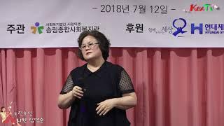 회원 김명순 노란우산/ 원곡 나성웅/코리아예술단 송림동 종합사회복지관 재능기부 2018.7.12.