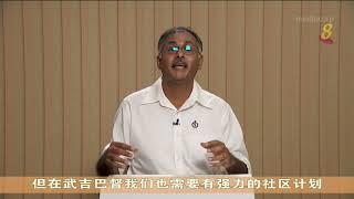 【新加坡大选】武吉巴督单选区竞选广播