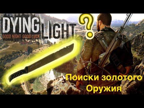 Dying light  The following  Золотое оружие. Поиски