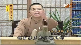火風鼎(1)【易經心法講座193】| WXTV唯心電視台