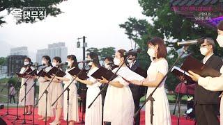 올댓뮤직(홍성군립합창단)-고향의 봄