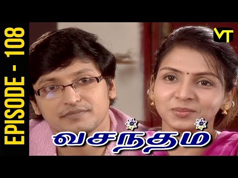 Vasantham Tamil Serial Episode 108 exclusively on Vision Time. Vasantham serial was aired by Sun TV in the year 2005. Actress Vijayalakshmi suited the main role of the serial. Vasantham Tamil Serial ft. Vagai Chandrasekhar, Delhi Ganesh, Vathsala Rajagopal, Shyam Ganesh, Vishwa, Durga and Priya in the lead roles. Subscribe to Vision Time - http://bit.ly/SubscribeVT  Story & screenplay : Devibala Lyrics: Pa Vijay Title Song : D Imman.  Singer: SPB Dialogues: Bala Suryan  Click here to Watch :   Kalasam: https://www.youtube.com/playlist?list=PLKrQXcb2YJU097x60nl4osYp1hB4kYJ-7  Thangam: https://www.youtube.com/playlist?list=PLKrQXcb2YJU3_Dm5GtlScXBPqc2pmX3Q5  Thiyagam:  https://www.youtube.com/playlist?list=PLKrQXcb2YJU3QSiSiTVOQ-lI4hDr2TQBl  Rajakumari: https://www.youtube.com/playlist?list=PLKrQXcb2YJU3iijZXtnzeMvAjRVkdMrAR   For More Updates:- Like us on Facebook:- https://www.facebook.com/visiontimeindia Subscribe - http://bit.ly/SubscribeVT