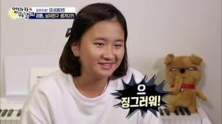 """리원, 남자친구 생기다?!""""아빠는 못생겼어요."""" [엄마가 뭐길래] 48회 20161006"""