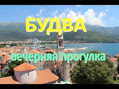 Черногория / Montenegro (Тиват, Будва, Бар, Котор, Святой Стефан) Море Туров