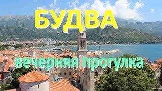 Будва Черногория ☯ Вечерняя прогулка(Будва Черногория - это жемчужина курорта. В этом видео показано наше знакомство с городом Будва в Черногори..., 2014-07-06T14:13:57.000Z)