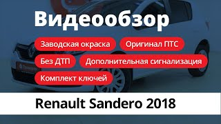 Renault Sandero 2018 – Заводская окраска, Оригинал ПТС