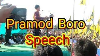 #Rangja_Bodo Promod Boro Speech // Mass Gathering &  Rally For Protection and justice At Kokrajhar