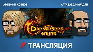 Drakensang Online. Запись прямого эфира