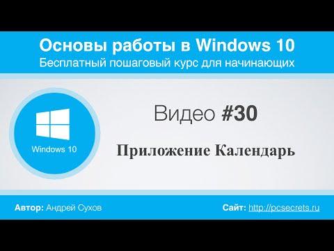 Видео #30. Календарь Windows 10