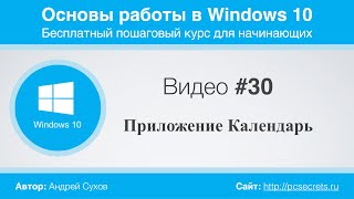 Видео #30. Календарь Windows 10
